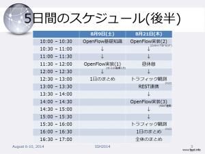 ssh2014_schedule2
