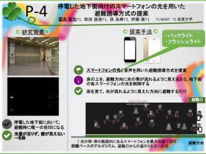 地下街におけるスマートフォンの光を用いた避難誘導方式